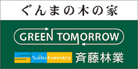 GREEN TOMORROW 斉藤林業