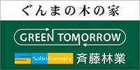 GREEN TOMORROW 斉藤林業