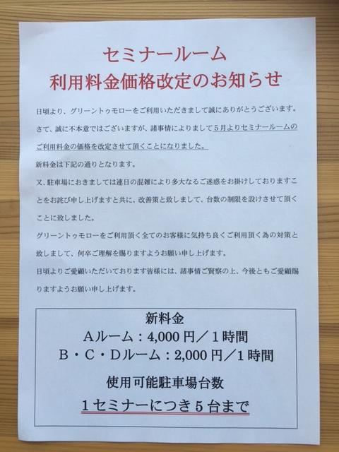 セミナールーム利用料金改定
