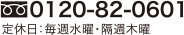 0120-82-0601 定休日:毎週水曜・隔週木曜