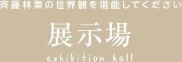 斉藤林業の世界観を堪能してください 展示場 exhibition hall