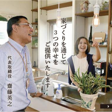 家づくりを通じて3つの幸せをご提供いたします 代表取締役 齋藤英之