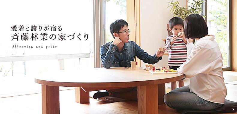 斉藤林業の家づくり