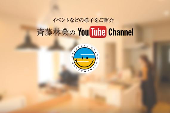 斉藤林業のYouTubeチャンネル