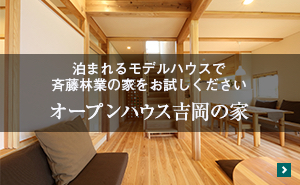 オープンハウス吉岡の家