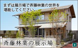 斎藤林業様の展示場