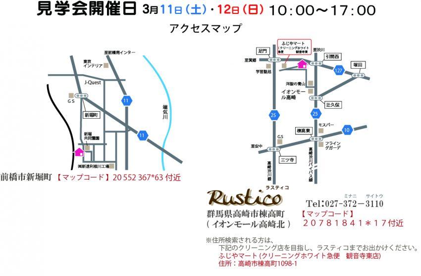 2017.3.11.12見学会地図