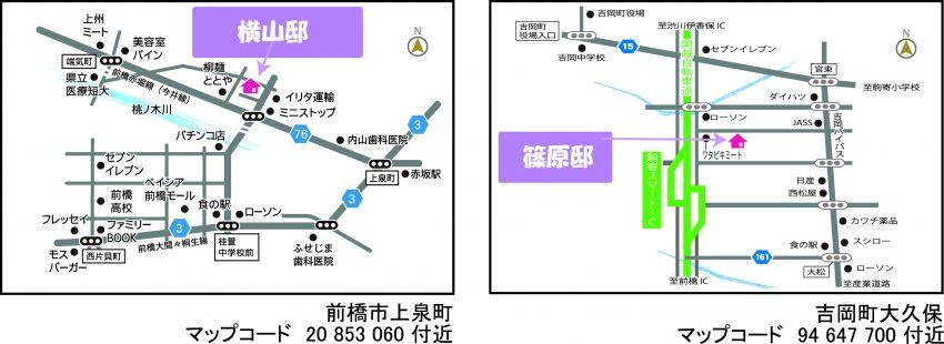 地図横山・篠原邸